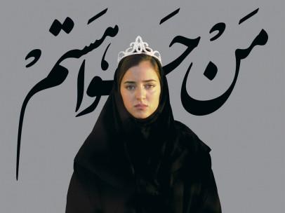 I Am Eve (for Mahsa Vahdat), 2010